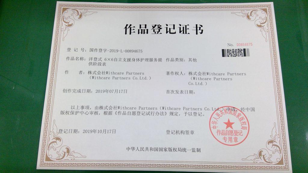 6×6自立支援介護特許