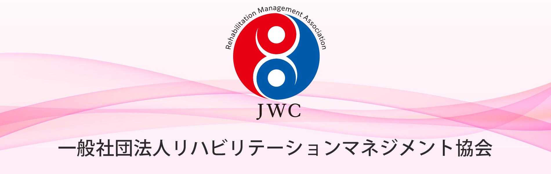 一般社団法人JWCリハビリテーションマネジメント協会